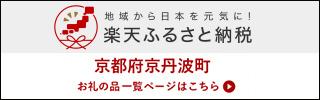 【楽天市場】京丹波町ふるさと応援寄付金(ふるさと納税)のお店