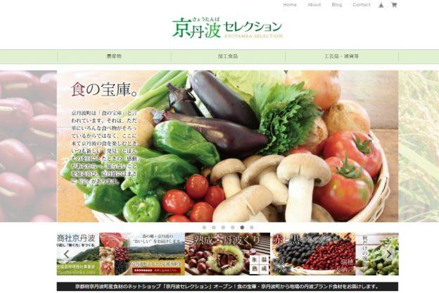 京丹波町の地場産品ECサイトがOPEN!