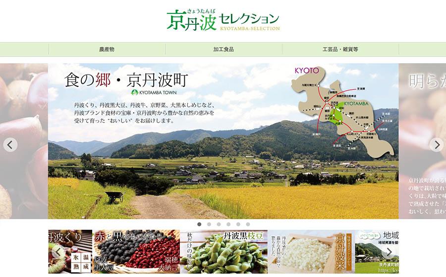 京丹波町の地場産品ECサイト